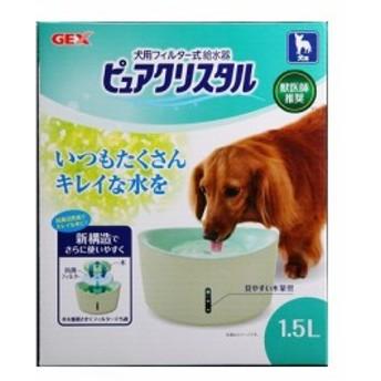 ピュアクリスタル 1.5L 犬用フィルター式給水器(1.5L)[ペットの雑貨・ケアグッズ]