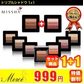 ゆうパケット 【MISSHA ミシャ】 1+1 トリプルシャドウ 16色 / ALL IN ONE 万能アイシャドウ ️/ アイシャドウ一つのグラデーション
