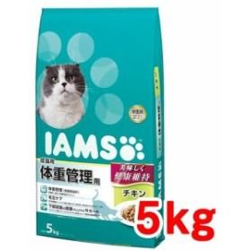 アイムス 成猫用 体重管理用 チキン(5kg)[キャットフード(ドライフード)]