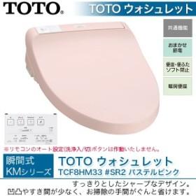 TOTO ウォシュレット TCF8HM33 #SR2 パステルピンク 瞬間式 トイレ 便座 KMシリーズ 温水洗浄便座