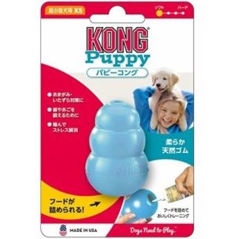 パピーコング XSサイズ(1コ入)[犬のおもちゃ・しつけ]