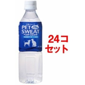 ペットスエット(500mL24コセット)[犬のおやつ・サプリメント]【送料無料】