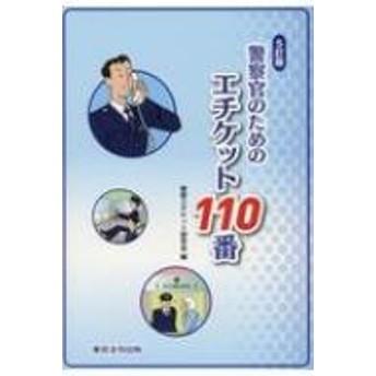 警察エチケット研究会/警察官のためのエチケット110番 5訂版