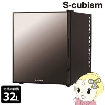 【左右開き対応】 WRH-M132 エスキュービズム 1ドアミラーガラス冷蔵庫 32L
