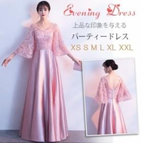 ロング丈ドレス パーティー 結婚式 ウエディングドレス 袖あり きれいめ 大人 上品 お呼ばれ 食事会 二次会 披露宴 演奏会 成人式