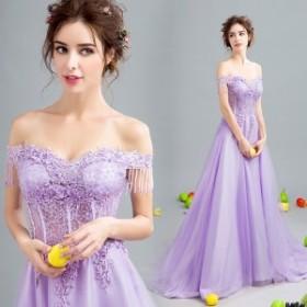 オフショルダーカラードレス パープル ロング花嫁パーティードレス演奏会二次会イブニングドレス 結婚式 ウエディングドレス
