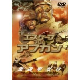 cs::エスケープ・フロム・アフガン 中古DVD レンタル落ち