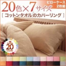 単品 2色 !清潔・気持ちいい !コットンタオル カバーリング 用 枕カバー 2枚組 (カラー マーズレッド) 赤