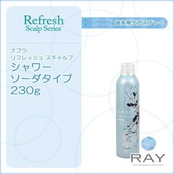 ナプラ リフレッシュスキャルプ シャワー ソーダタイプ 230g|ナプラ おすすめ品 頭皮ケア スプレー エッセンス 炭酸 スキャルプ 頭皮用 美容液 あすつく対応