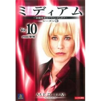 cs::ミディアム 霊能捜査官アリソン・デュボア シーズン3 Vol.10(第18話~第19話) 中古DVD レンタル落ち