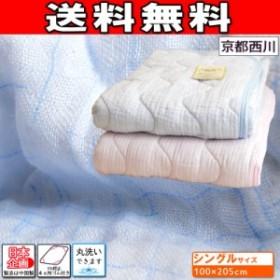 【送料無料】京都西川 ふんわり 二重ガーゼ 敷パッド シングル 100×205cm