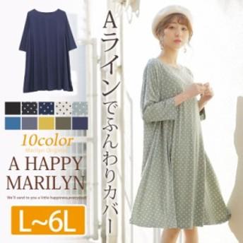 A HAPPY MARILYN 選べるデザイン 7分袖Aラインクルーネックワンピース 431335
