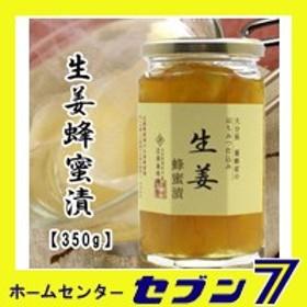 生姜蜂蜜漬 350g (単品) はちみつ ハチミツ 近藤養蜂場