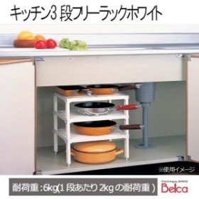 Belca(ベルカ) キッチン 3段フリーラック ホワイト・PS-485