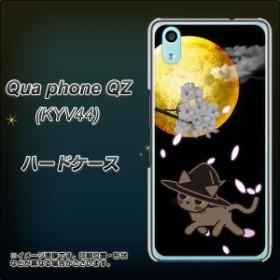 au Qua phone QZ KYV44 ハードケース / カバー【1115 月夜に散歩するネコ 素材クリア】(キュア フォン QZ KYV44/KYV44用)