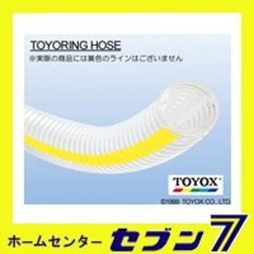 TOYOX (トヨックス) トヨリングホース TG型 TG-9 (内径9mm×外径15mm/長さ45m)