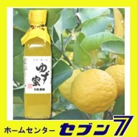 柚子 ゆず蜜 300ml 自家製ゆずを丸ごと搾った100%果汁 *くしの農園*