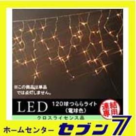 120球LEDつららライト (連結専用) /電球色/シルバーコード/防雨型/LR120SD/クロスライセンス【イルミネーション】【クリスマス】