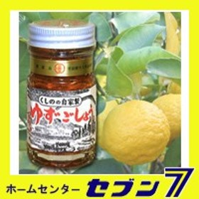 柚子胡椒 くしのの自家製 ゆずごしょう 極上(赤) 50g *くしの農園*