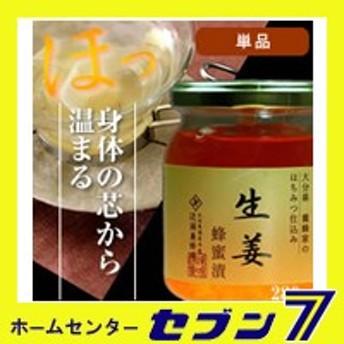 生姜蜂蜜漬 280g(単品) はちみつ ハチミツ 近藤養蜂場
