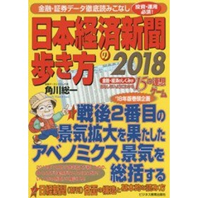 [書籍]/日本経済新聞の歩き方 金融・経済のしくみがおもしろいようにわかる15の連想ゲーム 2018 投資・運用必須! 金融・証券データ徹底読