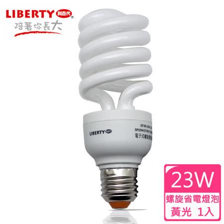 LIBERTY利百代 23W螺旋省電燈泡 1入 LB-23W