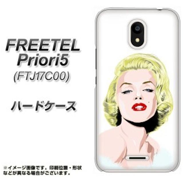 Freetel Priori5 Ftj17c00 ハードケース カバー Yj212 リアル マリリンモンロー 絵 おしゃれ 素材クリア フリーテル Priori5 Ftj17 通販 Lineポイント最大1 0 Get Lineショッピング