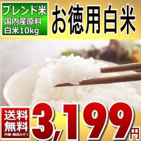 国内産 オリジナルブレンド米 ふるさとの味 10kg お徳用白米 送料無料 あすつく (ノンクレーム)