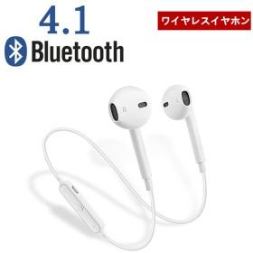 マイク付き bluetooth 4.1 高音質 軽量 防水 ワイヤレスイヤホン
