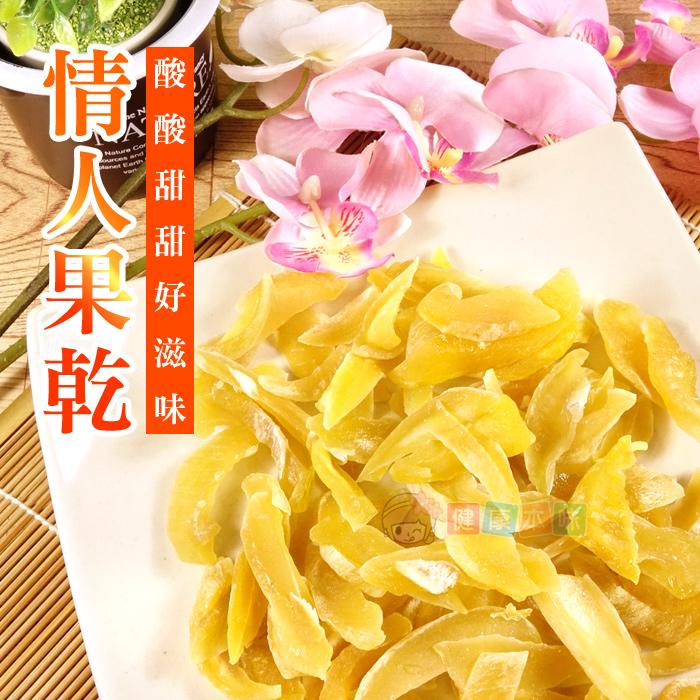 熱賣新到貨《情人果乾》嚴選台灣土芒果青 每包160g [TW00247]健康本味