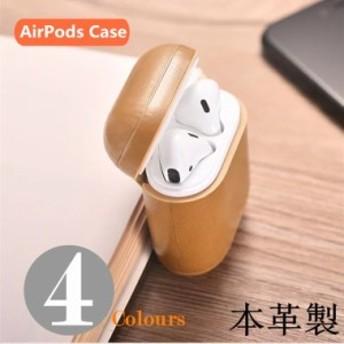 Apple Airpodsケース カバー airpod エアーポッズ エアーポッド 本革 イヤホンケース ワイヤレス シンプル オシャレ