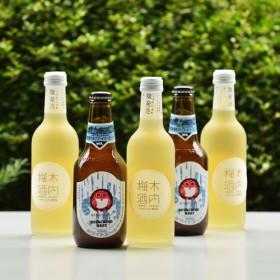 【木内酒造】しゅわしゅわ木内梅酒と常陸野ネストホワイトエール 5本セット
