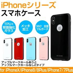 iPhone x ケース iPhone 8/iPhone8 plus/iPhone7/iPhone7 plus/ ケース ハード カバー スマホ 全面保護 強化ガラス 耐衝撃 軽量 おしゃれ TPU