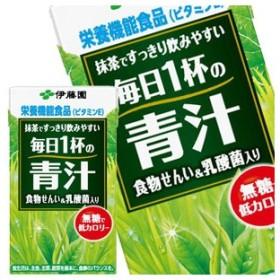 伊藤園 毎日1杯の青汁 125ml紙パック×18本 栄養機能食品 賞味期限:4ヶ月以上 【4〜5営業日以内に出荷】