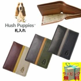送料無料 財布 メンズ 2つ折り カード メンズ財布 革財布 財布 メンズ 本革 Hush Puppies(ハッシュパピー) 札入れ HP0454