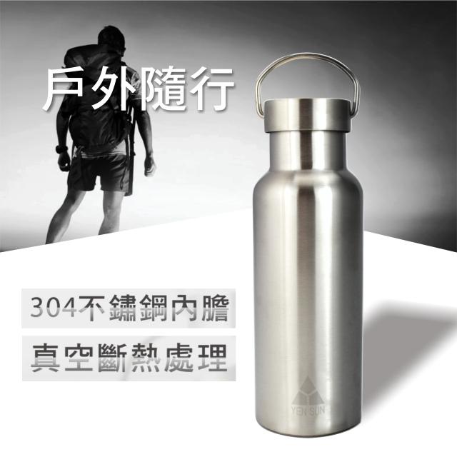 【元山】真空斷熱長效保溫瓶