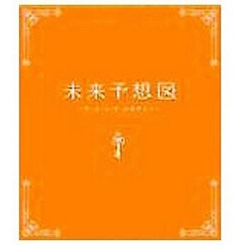 未来予想図 ア・イ・シ・テ・ルのサイン 初回限定版【DVD】