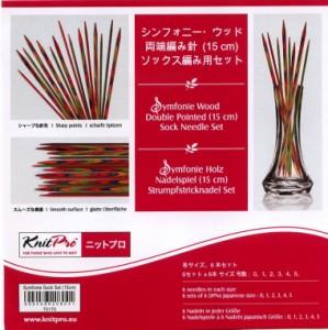 KnitPro Nadelspiel 15cm Holz Symfonie Strumpfstricknadel 2-8 mm