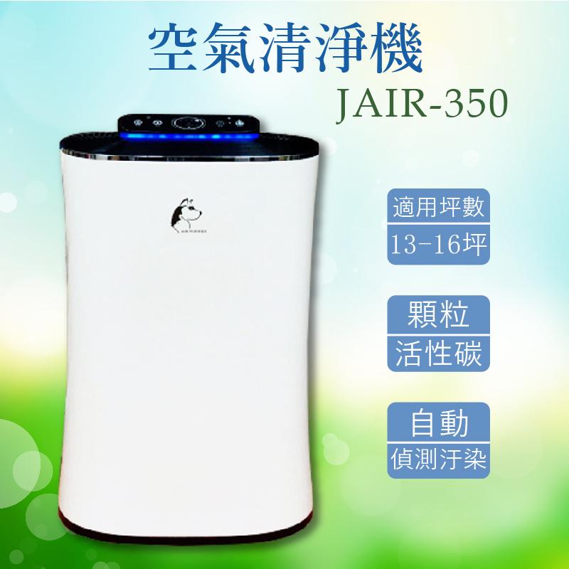 【熱銷款】JAIR-350空氣清淨機 空氣淨化器 抑菌器 負離子 自動偵測煙霧 四重過濾 塵螨 除塵 PM2.5 過敏