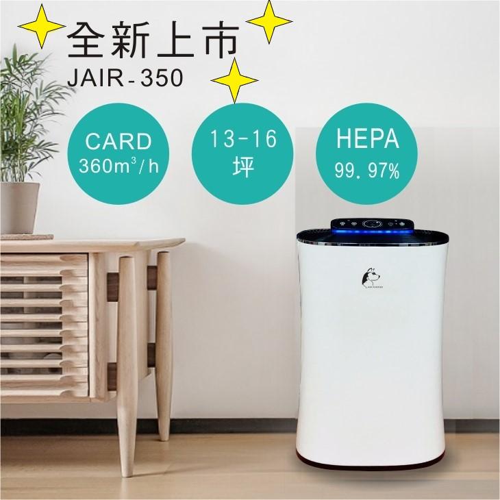 JAIR-350空氣清淨機 負離子 自動偵測煙霧 四重過濾 懸浮微粒 菸味 塵螨  流感 花粉 霉菌 過敏 更換濾網提醒