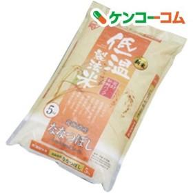アイリスオーヤマ 低温製法米 北海道産ななつぼし ( 5kg )/ アイリスオーヤマ