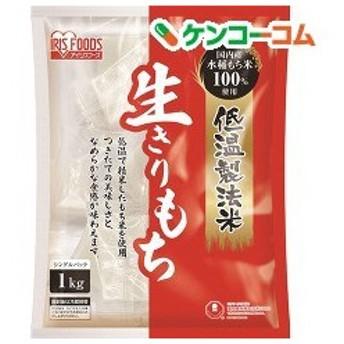 アイリスオーヤマ 低温製法米の生きりもち 個包装 ( 1kg )/ アイリスオーヤマ
