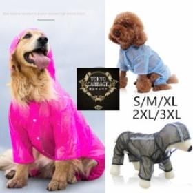 犬 服 ペット服 犬の服 犬服 ペットウエア ペットワンピ 犬お洋服 猫 服 犬レインコート 犬用レイングッズ pt cw-180209-07