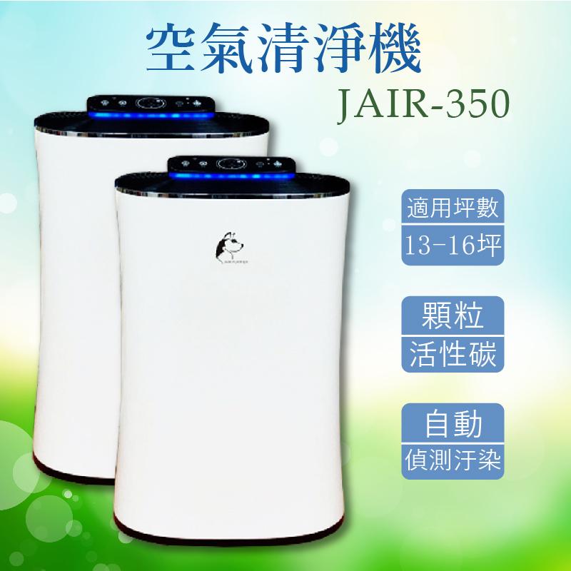 【量販2台】JAIR-350空氣清淨機 空氣淨化器 抑菌器 負離子 自動偵測煙霧 四重過濾 塵螨 除塵 PM2.5 過敏