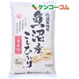 アイリスオーヤマ 低温製法米 魚沼産こしひかり ( 5kg )/ アイリスオーヤマ