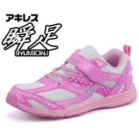 SALE!瞬足レモンパイ(シュンソクレモンパイ) キッズ スニーカー 356 ピンク運動靴【ネット通販特別価格】 ガールズ