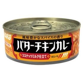 いなば食品 バターチキンカレー 115g