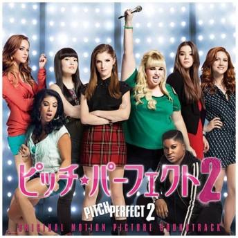 (オリジナル・サウンドトラック)/ピッチ・パーフェクト2 オリジナル・サウンドトラック 【CD】