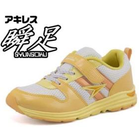 SALE!瞬足レモンパイ(シュンソクレモンパイ) キッズ スニーカー 426 オレンジ運動靴 ガールズ