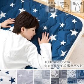 綿プリント 敷きパッド シングルサイズ 100×205cmさらさら 快適 洗える ウォッシャブル おすすめ スター バンダナ 西海岸 アメリカン カジュアル